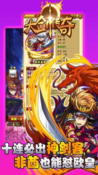 大剑传奇手游官网下载安卓版图5: