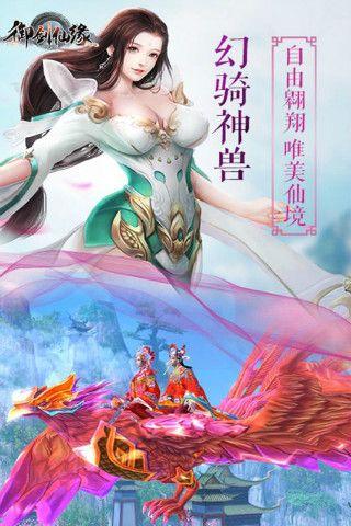御剑仙缘手游官网下载最新安卓版图4: