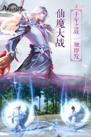 御剑仙缘手游官网下载最新安卓版图2: