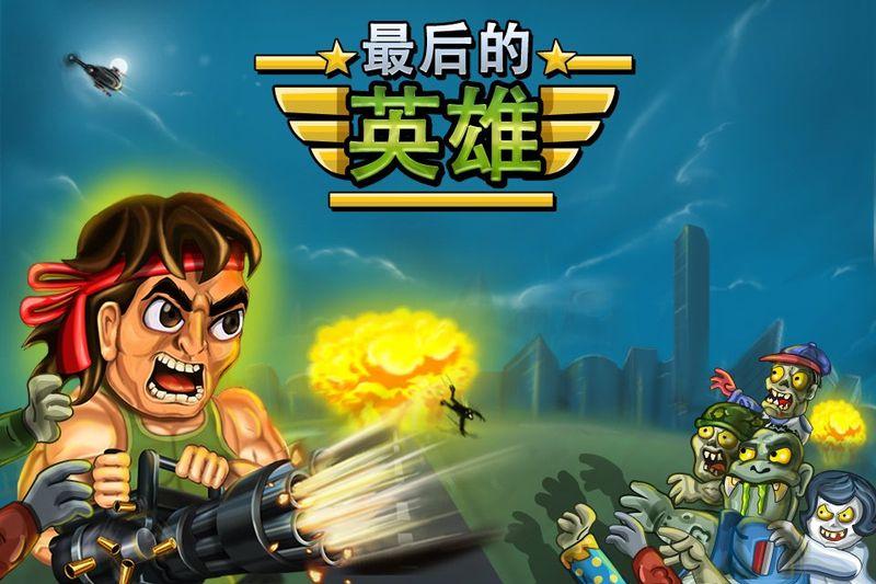 最后的英雄安卓官方版游戏下载图1: