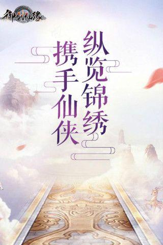 御剑仙缘手游官网下载最新安卓版图3: