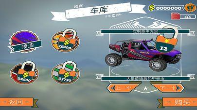 四驱越野手机游戏官方版下载图3: