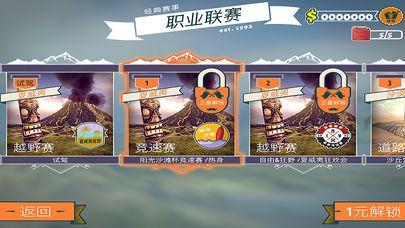 四驱越野手机游戏官方版下载图4: