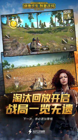 吃鸡游戏最新官网版下载(绝地求生刺激战场)图2:
