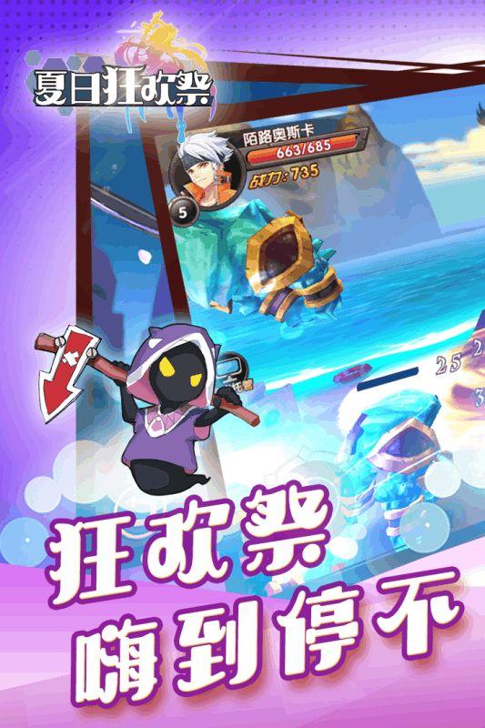 夏日狂欢祭手游官方安卓九游版图1: