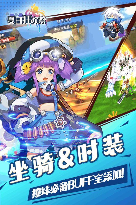 夏日狂欢祭手游官方安卓九游版图3: