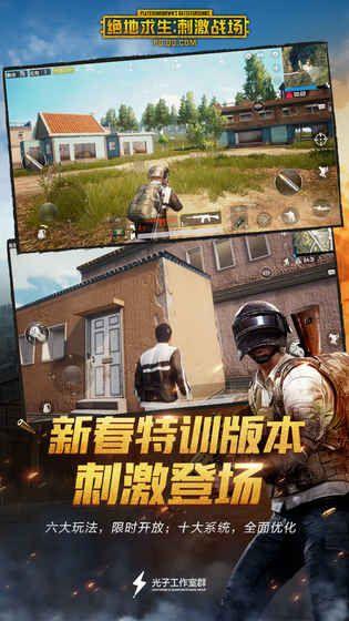 吃鸡游戏最新官网版下载(绝地求生刺激战场)图1: