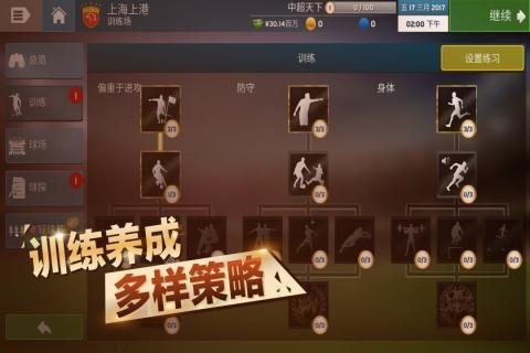中超足球经理官方网站下载手游安卓版图4: