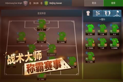 中超足球经理官方网站下载手游安卓版图5: