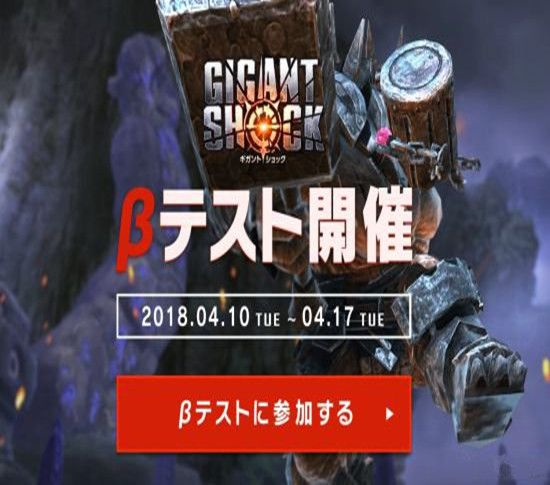 GIGANT SHOCK官方网站下载手游正式版图1: