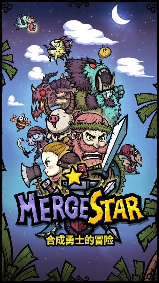 合成之星合成勇士的冒险游戏官方版下载图2: