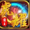 虎耀霸主官网版