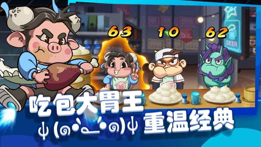 飞吧西游游戏iOS版下载图4: