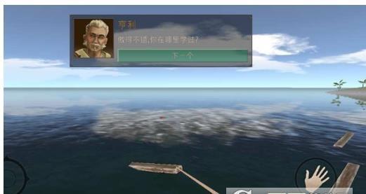 海洋木筏求生中文汉化版游戏图1: