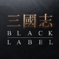 三国志Black Label游戏