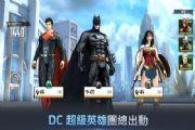 DC火力无限安卓版已上架 DC英雄汇聚一堂[多图]