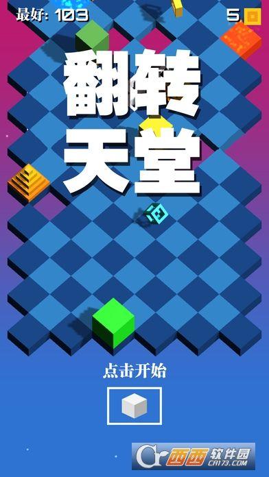 翻转天堂手机游戏最新正版下载图4: