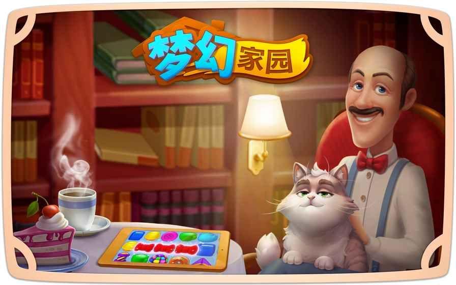 梦幻家园2018无限星星内购修改版图3: