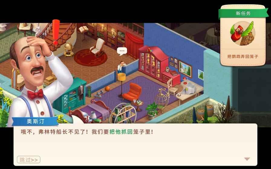 梦幻家园2018无限星星内购修改版图2: