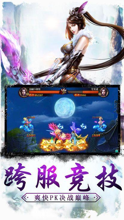 仙侠修仙情缘官方网站下载安卓版游戏图3: