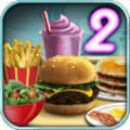 汉堡店2豪华版游戏