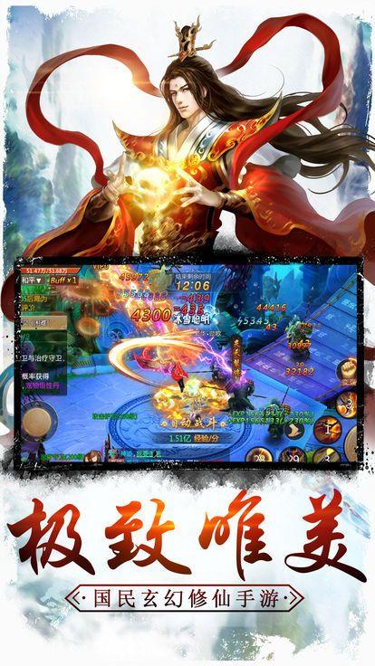 仙侠修仙情缘官方网站下载安卓版游戏图1: