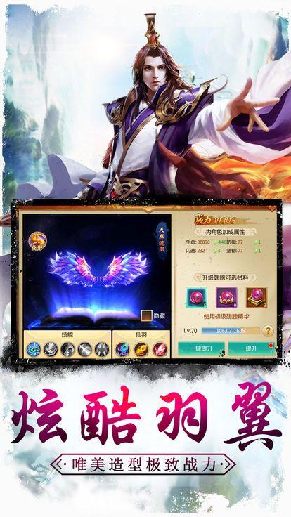 仙侠修仙情缘官方网站下载安卓版游戏图4: