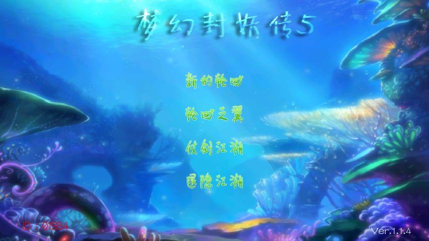 梦幻封妖传5满级安卓最新版下载图2: