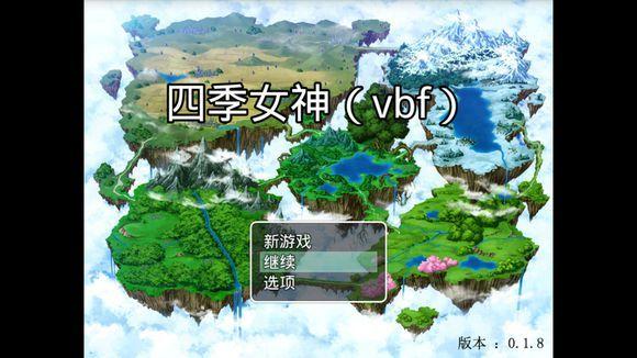 四季女神vpf2.1官方最新安卓版地址(含礼品码)图2: