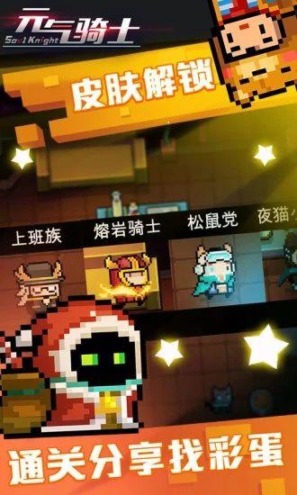 Soul Knight元气骑士全英雄无限金币无限蓝修改版下载地址图4: