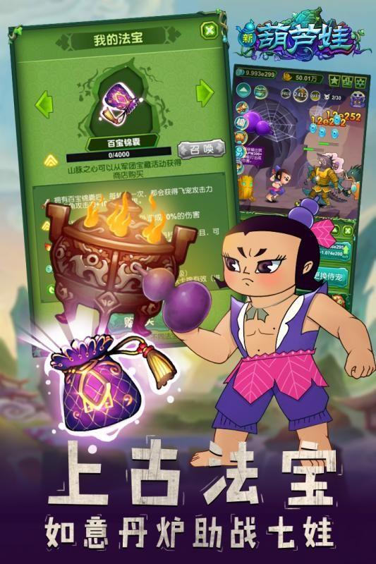 真人版葫芦娃官方网站图3