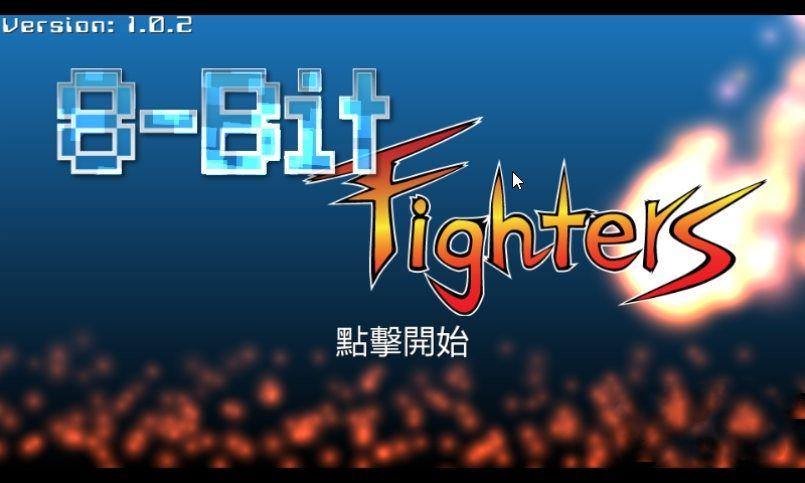 8位元战士手机游戏最新正版下载图2: