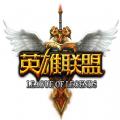 英雄联盟官方网站下载正式版游戏 V1.0.0