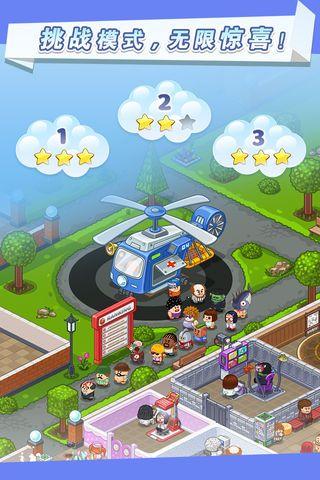 全民医院官方网站下载安卓版游戏图2: