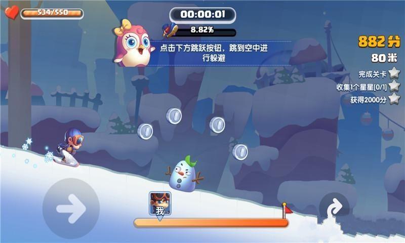 极速滑雪赛安卓官方版游戏下载图3: