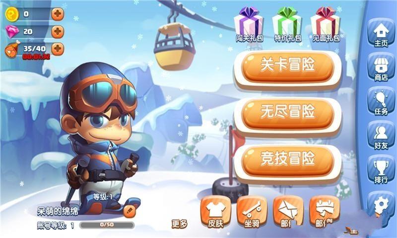 极速滑雪赛安卓官方版游戏下载图2: