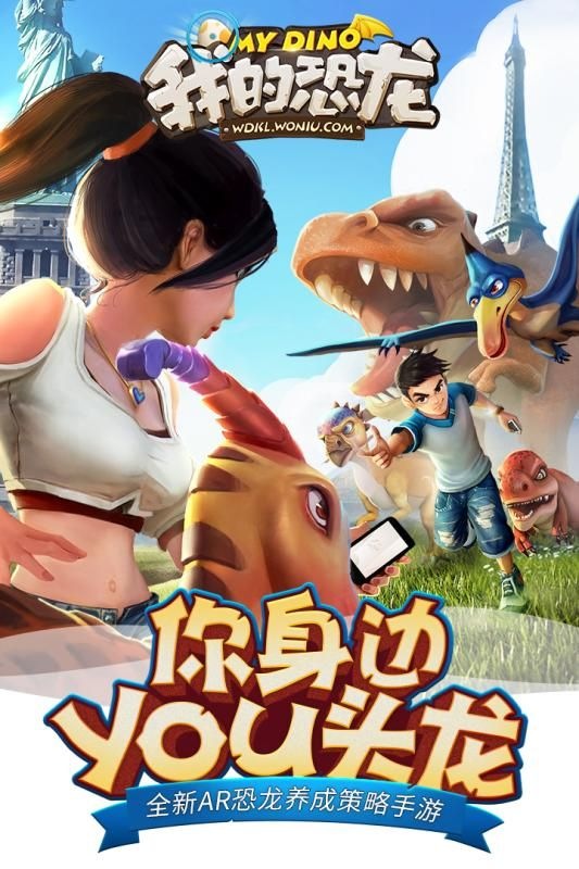 我的恐龙AR版手机游戏最新版图5: