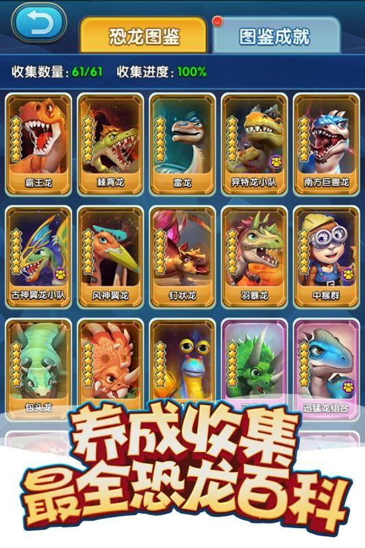 我的恐龙AR版手机游戏最新版图2: