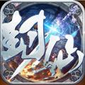 封仙域游戏官方网站下载正式版 v1.0.0