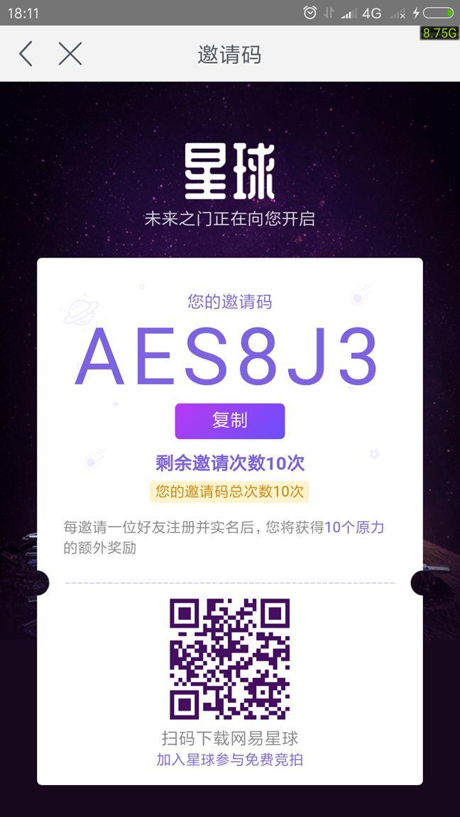 网易星球最新版APP官方正版下载地址邀请码为(AES8J3)图4:
