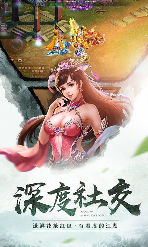 六界斩仙游戏官方网站下载正式版图3: