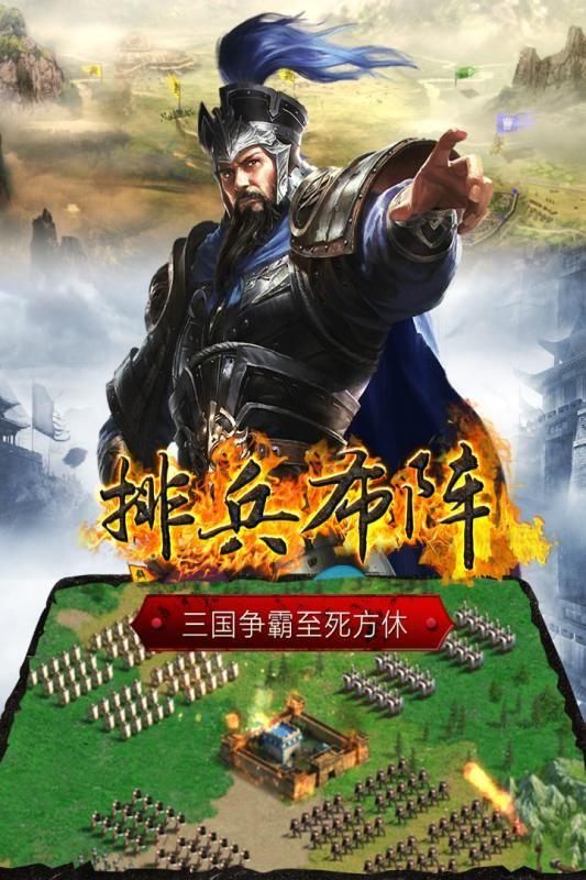 正统三国手游官方九游版下载地址图5: