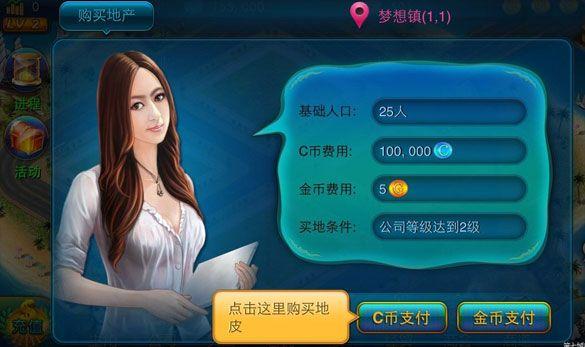 恋与总裁安卓游戏官方地址最新版下载图5: