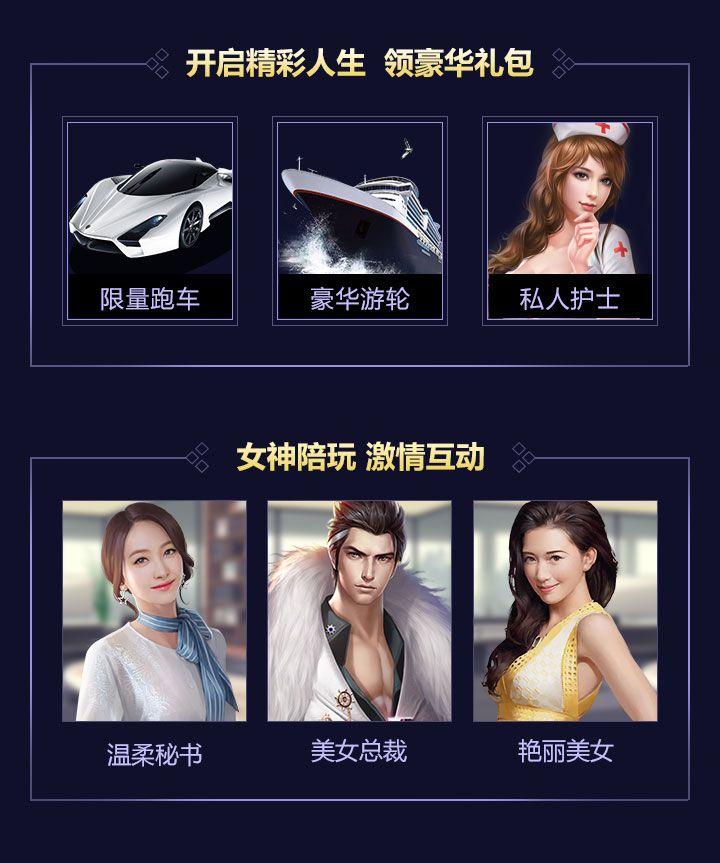 恋与总裁安卓游戏官方地址最新版下载图1: