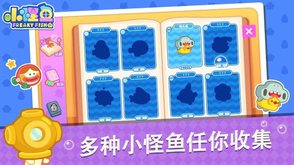 小怪鱼app官网下载安卓版图1: