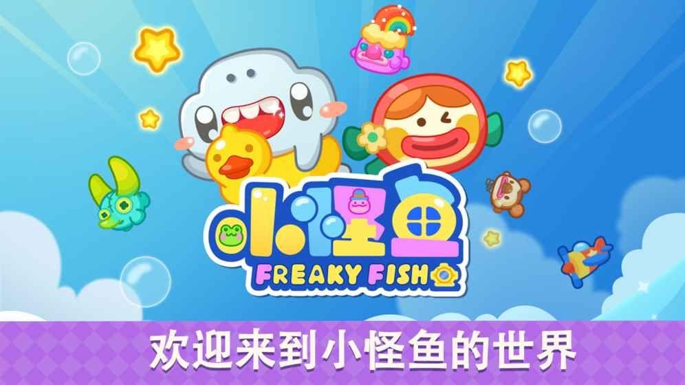 小怪鱼app官网下载安卓版图2: