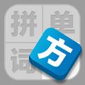 方fun拼词游戏