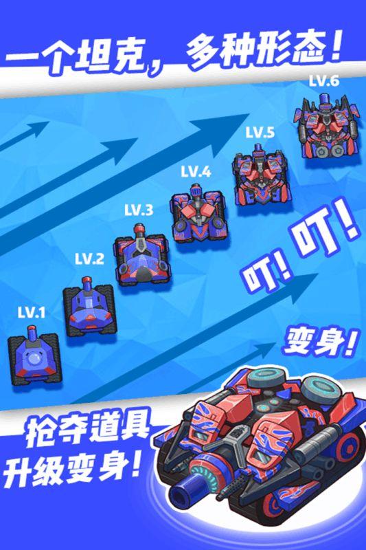 超次元坦克图1:
