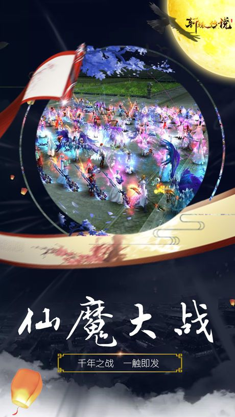 轩辕传说BT手游变态版图3: