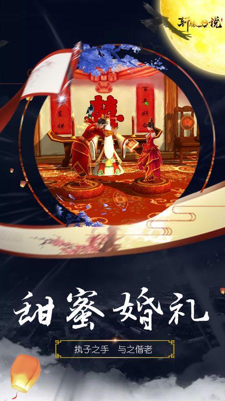 轩辕传说BT手游变态版图2: